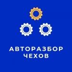 Авторазбор Чехов