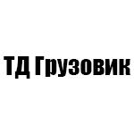 ТД Грузовик