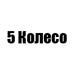 5 Колесо