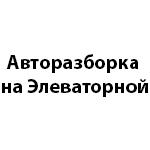 на Элеваторной