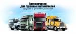Автозапчасти для грузовых иномарок