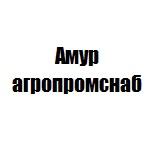 Амурагропромснаб