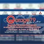 Garage79