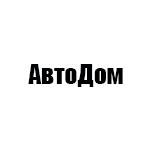 АвтоДом