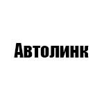 Автолинк