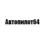 Автопилот64