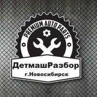 """Организация """"Детмашразбор"""""""