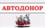 Автодонор
