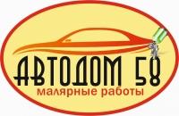 """Организация """"АвтоДом58"""""""