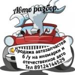 АВТОРАЗБОРКА НЕФТЕЮГАНСК