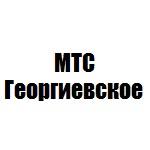 МТС Георгиевское