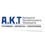 А. К. Т. Автоцентр Коммерческого Транспорта официальный дилер Iveco