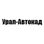 Урал-Автокад