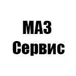 МАЗ Сервис