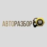 АвтоРазбор59