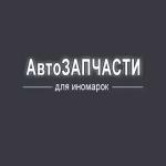 АвтоЗАПЧАСТИ