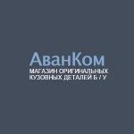 ООО АванКом
