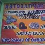 Автолюкс автозапчасти