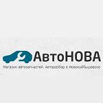 АвтоНова