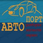 Авторазборка33 АвтоПорт
