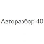 Авторазбор 40