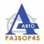 Авторазбор45 (Тюленина)