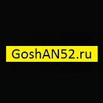 Автосервис GoshAN
