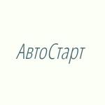 ООО «Авто Старт»