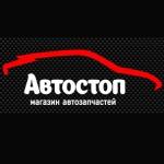 Автомагазин Автостоп на проспекте Ленина