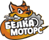 Белка-Моторс
