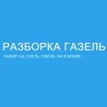 ООО Детали Газель