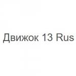 Движок 13 Rus