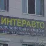 ИНТЕРАВТО