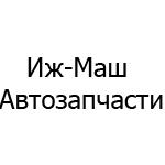 Иж-Маш Автозапчасти