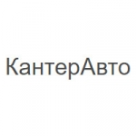 КантерАвто