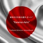 Японская разборка