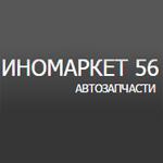 Иномаркет 56