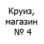 Круиз, магазин № 4