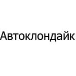 Автоклондайк