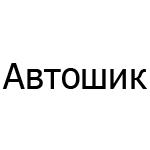 Автошик