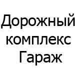 """Организация """"Дорожный комплекс Гараж"""""""