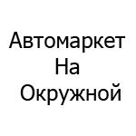Автомаркет На Окружной