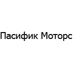 Пасифик Моторс