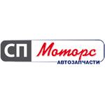 СП Моторс