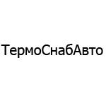 ТермоСнабАвто