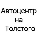 Автоцентр на Толстого