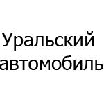 Уральский автомобиль