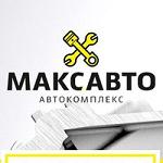 МаксАвто