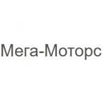 Мега-Моторс