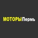 МоторПермь